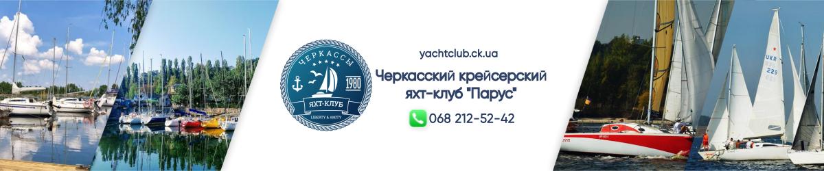 Яхт-Клуб Черкассы, Черкасский Яхт-Клуб, Яхт-Клуб Парус
